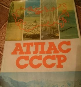 Атлас СССР 1986 года