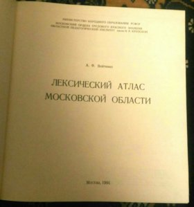 Лексический атлас Московской области