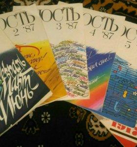Журналы Юность 1987-88 гг.