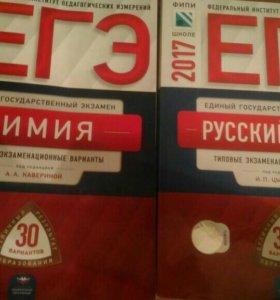 ЕГЭ по химии и русскому