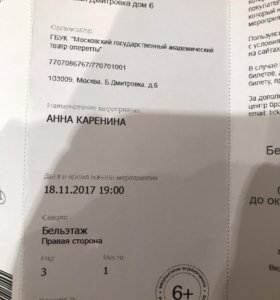 Билет на мюзикл Анна Каренина