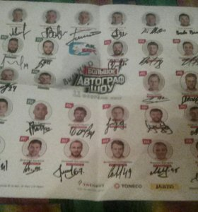 Плакат с автографами игроков Ак Барса