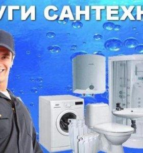 Услуги сантехника Домашний мастер