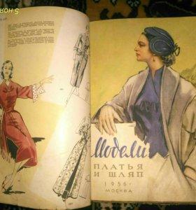 Модели платья и шляп 1956 г.
