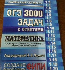 ОГЭ 3000 задач по математике
