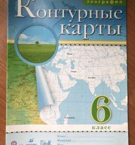 Новые контурные карты по географии 6 класс