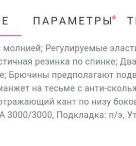 Полукомбинезон., зима., р-р 128., новый