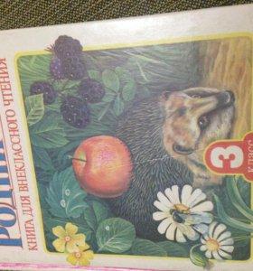 книга для внеклассного чтения 3 класс