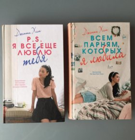"""Книги """"Я все еще люблю тебя"""". Дженни Хан."""