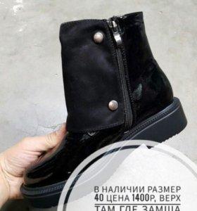 Новые ботинки осень
