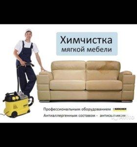 Химчистка мягкой мебели,Ковров
