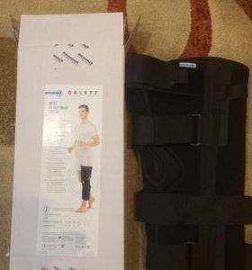 Ортез для жесткой фиксации коленного сустава.