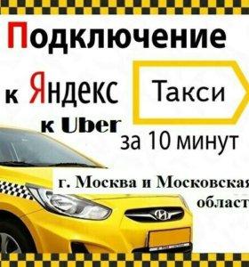 Подключение к такси 3% комиссия