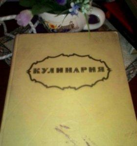 Книга Кулинария 1959г