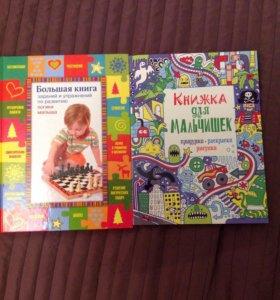 Развивающие книги/тетради новые
