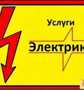 Электрик ремонтные-монтажные работы