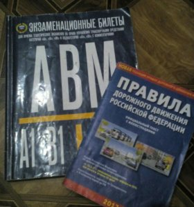 Книги пдд