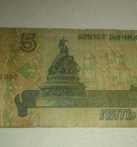 Редкие пять рублей серии ии
