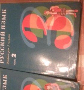 Русский язык 3 класс(в двух частях)