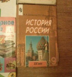 история Росии 9 класс