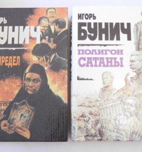 Книги Игорь Бунич