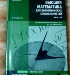 Автор Н Ш.Кремер