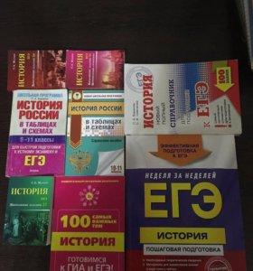 Материал для подготовки к ЕГЭ история 2017/2018