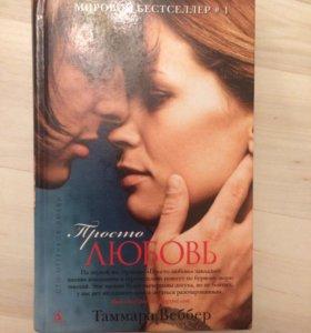 Книга просто любовь