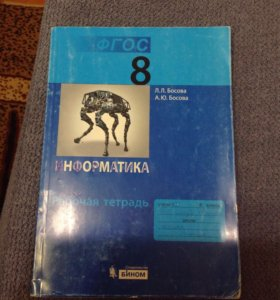Рабочая тетрадь по информатике 7-8 класс
