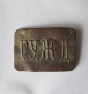 Пряжка Рязано-Уральской железной дороги