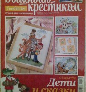 Журнал Вышиваю крестиком СПЕЦВЫПУСК