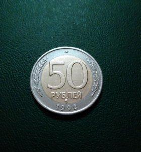 50 рублей 1992 года ммд .