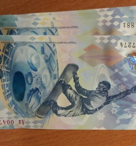 Купюры банкноты Сочи 2014
