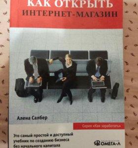 Книга для начального бизнеса