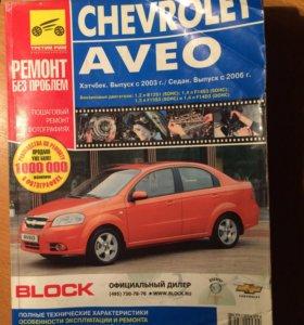 Книга Chevrolet Aveo