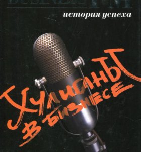Хулиганы в бизнесе: История успеха Business FM.