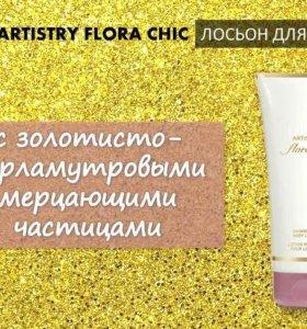 ARTISTRY FLORA CHIC™ Лосьон для тела