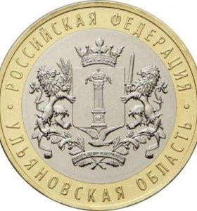 10 рублей 2017 года ММД Ульяновская область