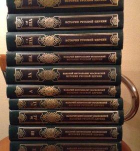 История Русской церкви в 9-ти томах
