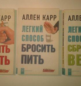 Аллен Карр. Серия книг по самооздоровлению.