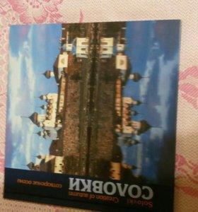 Иллюстрированное издание книги Соловки сотворение