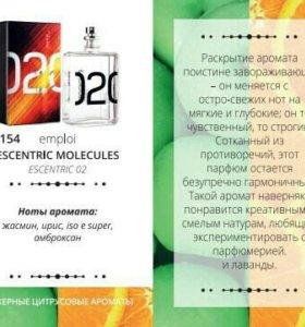 Молекула 02