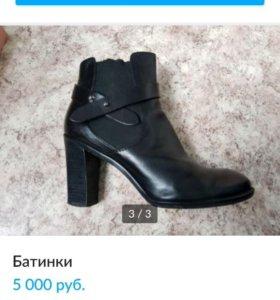 Ботинки коженные.