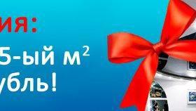 """Компания """" Стиль"""" проводит акцию с 20.11 по 27.11"""