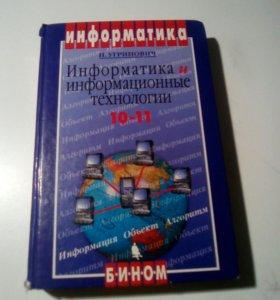 """Информатика и ИТ"" 10-11 класс"