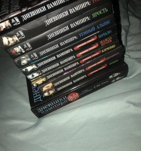 Книги «Дневники вампира»