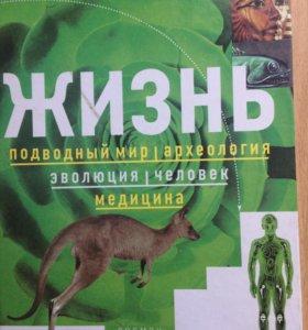 Книга 145стр