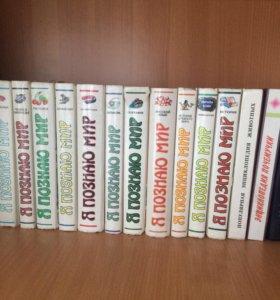 Серия энциклопедий