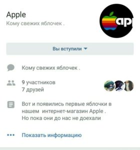 Интернет-магазин Apple