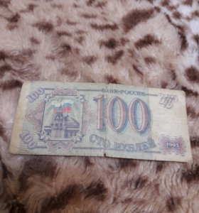 100 рублей 1993 год б/у
